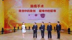 20180419养生堂视频和笔记:王锡山,郑朝旭,梁建伟,关旭,肠癌,肠镜