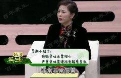 20180424优发娱乐平台视频和笔记:吴向红,孕育健康宝宝,山药炖排骨