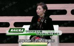 20180425龙8国际汇视频和笔记:吴向红,孕育健康宝宝,春笋炖牛腩