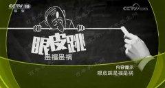 20180429健康之路视频和笔记:刘如恩,面肌痉挛,面瘫,显微血管减压