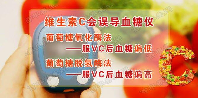 维生素C没有降低血糖的功效