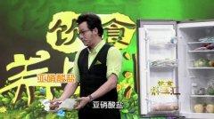 20180608饮食养生汇视频和笔记:何丽,亚硝酸盐,番茄臭鳜鱼