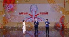 20180619养生堂视频和笔记:刘鹏,杨煜光,脑中风,冠心病,粥样硬化