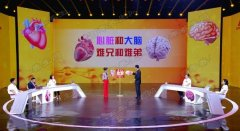 20180705养生堂视频和笔记:刘广志,冠心病,脑梗,动脉硬化,血压