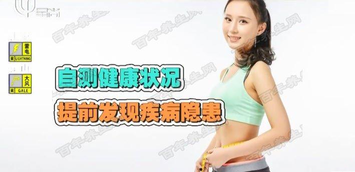 看身材识别内脏健康