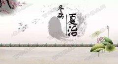 20180714健康之路视频和笔记:刘颖,冬病夏治,三伏灸,隔盐灸,悬灸