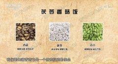 20180804中华医药视频和笔记:李忠,脾胃,茯苓香菇饭,五色防癌茶