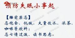 20180817万家灯火视频和笔记:王长松,失眠,入睡困难,睡眠