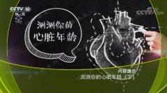 20180828健康之路视频和笔记:陈伟伟,心脏病,胆固醇,心肌缺血