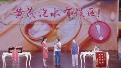 20180904养生堂视频和笔记:岳沛芬,玉米须,肾病,黄芪