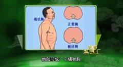 20180902饮食养生汇视频和笔记:郭玉琴,慢阻肺,干锅茶树菇的制作