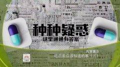 20180917健康之路视频和笔记:赵宁,阿司匹林,降压药,解热镇痛药