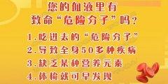 20180920养生堂视频和笔记:吕继辉,同型半胱氨酸,心脏病,糖尿病