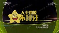 20180920健康之路视频和笔记:刘怡,牙周病,龋齿,刷牙,牙线,牙菌斑