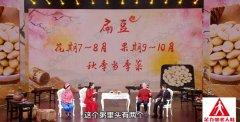 20180922养生堂视频和笔记:陈勇,徐春军,秋季进补有讲究,扁豆