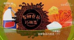 20180924健康之路视频和笔记:张宇,全麦面包,酱油,奶酪