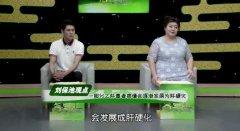 20180925饮食养生汇视频和笔记:刘保池,肝硬化,干煸四季豆的制作