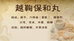 20181016医生开讲视频和笔记:徐凌云,反酸,肝气犯胃,八珍健脾糕
