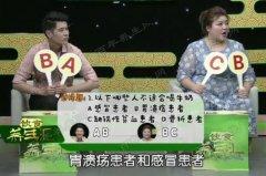 20181112饮食养生汇视频和笔记:翟惠虹,养生大会考,香炒木须肉