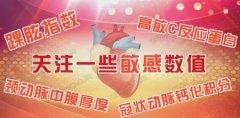 20181120养生堂视频和笔记:唐熠达,无症状心肌缺血,心绞痛,糖尿病