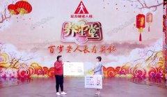 20181125养生堂视频和笔记:杨晋翔,长寿的奥秘是什么,清热,健脾