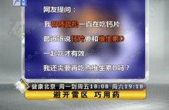 20181205健康北京视频和笔记:闫素英,王海莲,补钙,感冒,消化不良