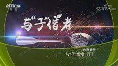20181211健康之路视频和笔记:杨志敏,玉米,豌豆,抗衰老,五虎汤