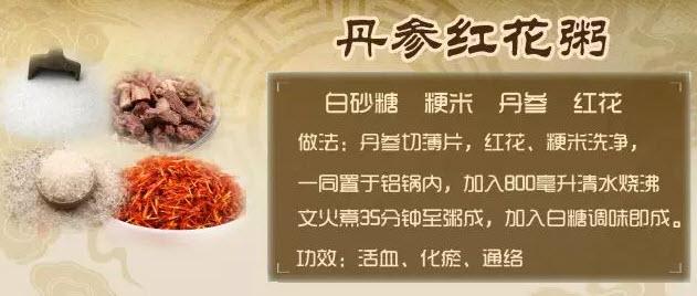 红花丹参粥