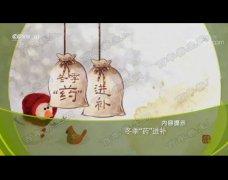 20190103健康之路视频笔记:王庆国,地黄,六味地黄丸,黄精,颐和膏