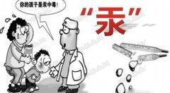 20190111健康之路视频和笔记:赵金垣,急性汞中毒,肝硬化,铅中毒