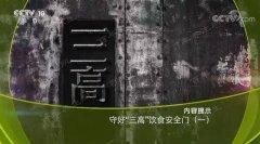 20190116健康之路视频和笔记:范志红,低脂烤鸡翅,高盐饮食(重播)