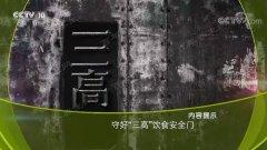 20190119健康之路视频和笔记:范志红,酱豆腐,味精,番茄沙司(重播)
