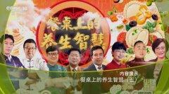 20190208健康之路视频和笔记:杨志敏,莲藕排骨汤,鼎湖上素,木樨肉