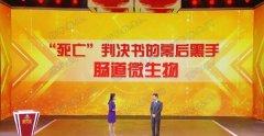 20190214养生堂视频和笔记:孟庆华,余祖江,肝硬化,肝癌,肠道菌群