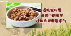 20190214饮食养生汇视频和笔记:何丽,单宁,植酸,草酸,香煎豆腐