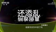 20190216健康之路视频和笔记:黎远皋,李峥,洗牙,巴氏刷牙法,牙石