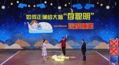 20190307养生堂视频和笔记:徐浚,阿尔茨海默病,记忆力,睡眠
