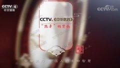 20190316中华医药视频和笔记:肾病综合征,茯苓,茯苓黄芪鲤鱼汤