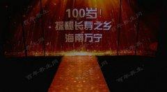 20190407购彩堂视其实频和笔记:赵琰,探秘长寿之乡的百岁购彩法