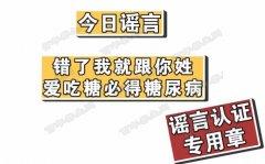 20190413饮食养生汇视频和笔记:杨金奎,升糖指数,糖尿病,栗子菜芯