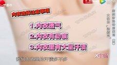 20190418X诊所视频和笔记:秦悦农,乳腺癌,乳房自检,小叶增生