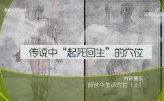 20190514健康之路视频和笔记:李志刚,合谷穴,麻醉,三阴交,肾经