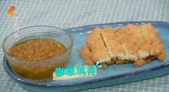 20190513家政女皇视频和笔记:咖喱鸡排,泰椒咖喱煮鱼头的制作