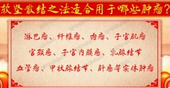 20190519养生堂视频和笔记:林洪生,刘硕,清热解毒,软坚散结