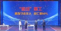 20190527养生堂视频和笔记:郭艾,王宝军,忍饥负重的关键枢纽