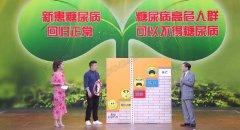 20190625养生堂视频和笔记:李光伟,糖尿病,减肥,餐前血糖,血糖