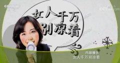 20190713健康之路视频和笔记:刘剑锋,对药,胃痛,积食,腹泻,上火