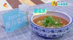 20190802家政女皇视频和笔记:番茄鱼,炝锅鱼的制作方法