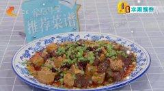 20190813家政女皇视频和笔记:剁椒双色豆腐,鲜椒口蘑炒牛肉的制作