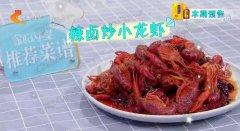 20190819家政女皇视频和笔记:辣卤炒小龙虾,油爆小龙虾的制作方法